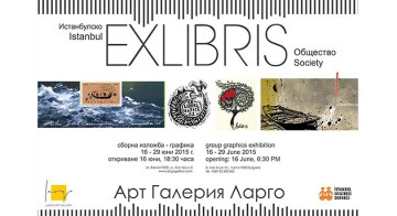 Ex-libris Exhibition in Bulgaria